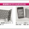 Bluetoothキーボードは観音開きが使いやすい
