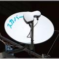 BSアンテナを設置するならマルチ衛星アンテナ