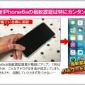 iPhoneの指紋認証をロック解除する最新手口