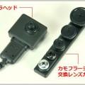 小型カメラのカムフラージュ用レンズカバーとは