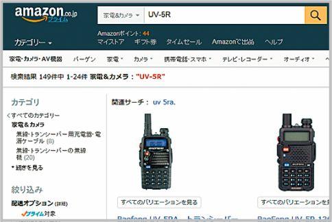 UV-5RをAmazonで買うならショップ選びが重要