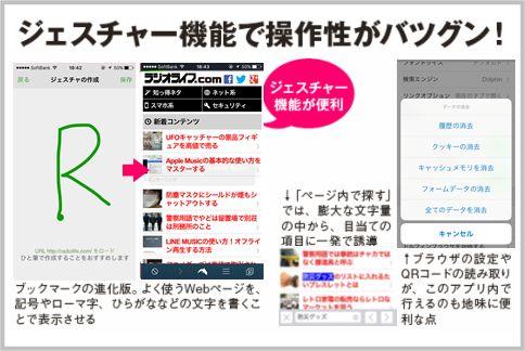 iPhoneのブラウザは置き換えるならこのアプリ