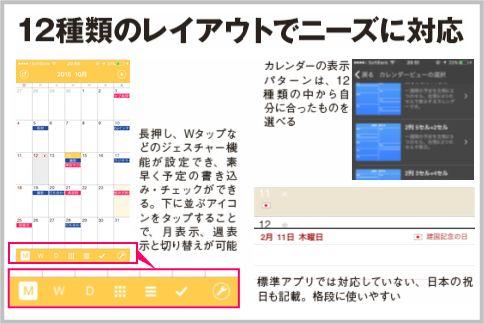 iPhoneのカレンダーを便利にする「Staccal2」