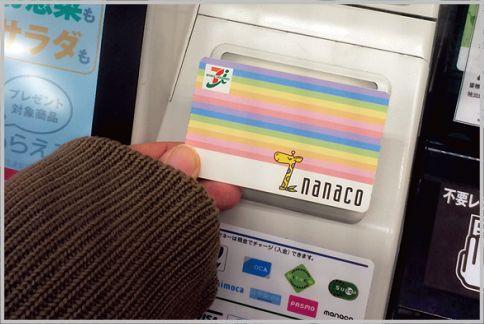 nanacoで税金を支払ってポイントを貯める!!