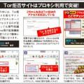 プロキシサーバ利用でTor拒否サイトを突破する