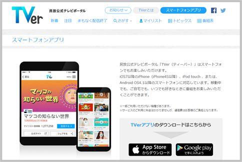 TVerアプリはフジとテレ東で別アプリが必要