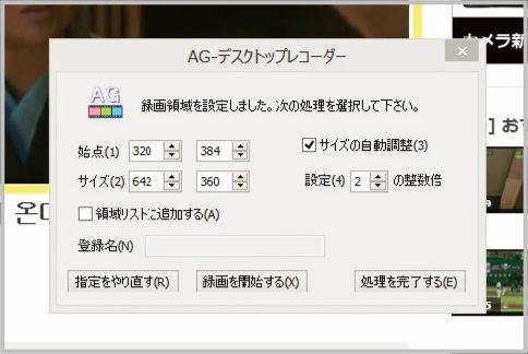 AG-デスクトップレコーダーの使い方と設定法