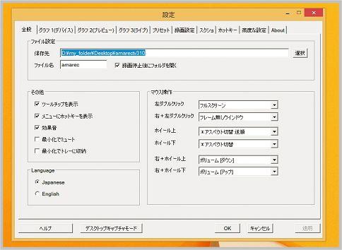 アマレコTVは生配信もできるキャプチャソフト