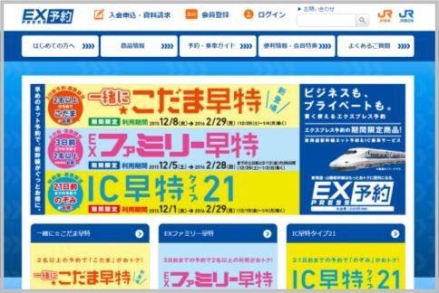 東海道新幹線の料金が金券ショップより安くなる