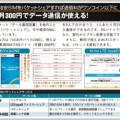 OCNモバイルONEなら月300円でデータ通信できる