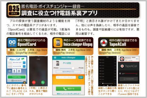 通話録音アプリほか何かと役立つ電話系裏アプリ