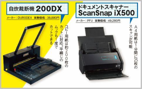 ScanSnap iX500と自炊裁断機200DXが最強コンビ