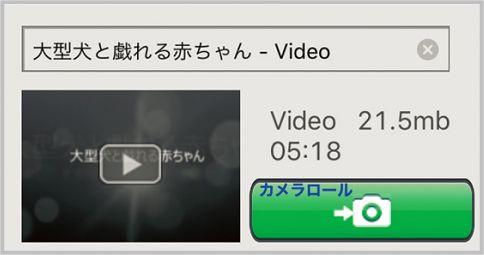 スマホで動画ファイルをダウンロードする方法