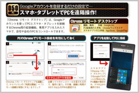 ChromeリモートデスクトップでPCを遠隔操作