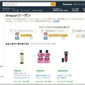 Amazonは買い方次第でクーポン券がもらえる