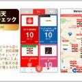 来店ポイントアプリは楽天チェックが1番人気
