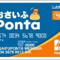 クレジットカードを即日発行「おさいふPonta」
