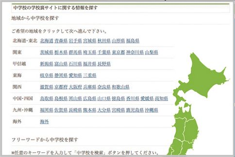 学校裏サイトが都道府県市町村から検索できる
