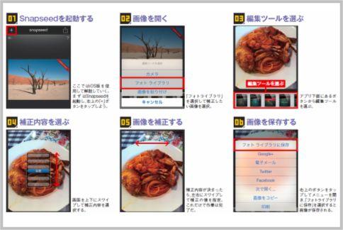 Snapseedは写真補正がタッチ操作で簡単にできる