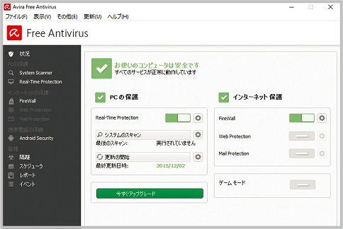 アンチウイルスソフトは2本を組み合わせて使う