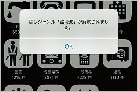 盗聴器の周波数が隠しコマンドで出現するアプリ