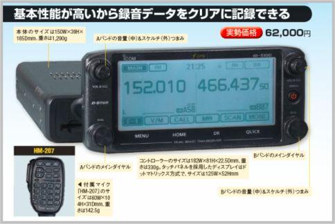 アイコムのID-5100は録音機能と操作性がウリ