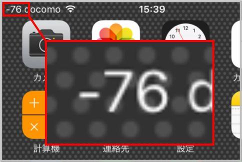 iPhoneのウラ技でアンテナ表示を数字に切り替え