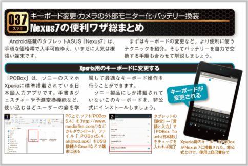 Nexus7のキーボードをXperia用に変更する方法