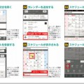 手帳アプリはジョルテのGoogleカレンダー連携