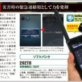 衛星電話がiPhoneで使える専用アダプタとは?