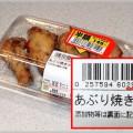 スーパーの惣菜の値引き前価格のチェック方法