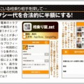 タクシーアプリ「相乗り屋.net」で料金が半額