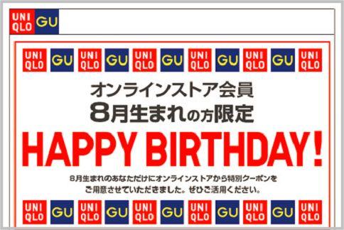 ユニクロのクーポンは誕生月の500円オフがお得
