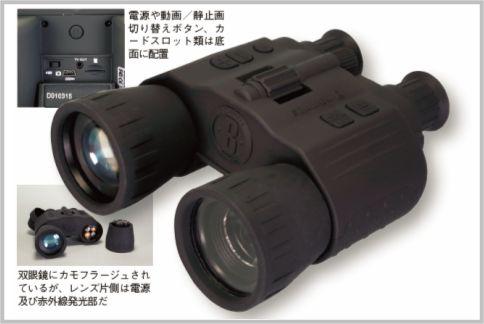 暗視スコープはデジタルならカラー撮影が可能