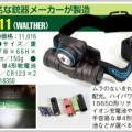 ヘッドランプはワルサー!電池の使い分けが可能