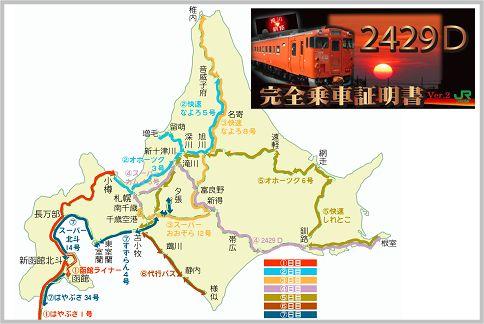 北海道フリーパスでJR北海道を完全乗車する方法