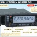 アイコムIC-2730は高感度ながら自主規制が弱点