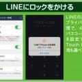 LINEの設定でセキュリティ強化する2つの方法