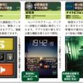 ナイトビジョンアプリは停電したときに活躍する