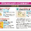 PPS(新電力)のエネルギー系サービスを比較
