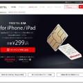 格安SIMでiPhoneユーザーが得する特別プラン