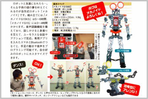 メカノイドはプログラミングできるDIYロボット