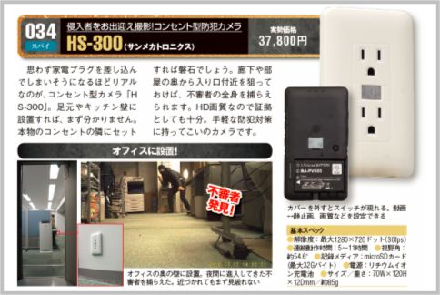 監視カメラの設置に配線が不要のコンセント型