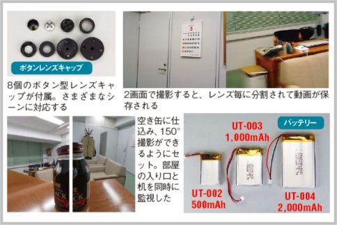 監視カメラを2基搭載したユニットで同時撮影