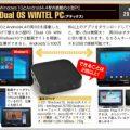 AndroidとWindows10が両方楽しめる小型PC