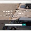 コインパーキングより安い駐車場を検索する方法