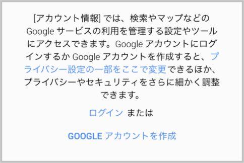 Googleアカウントとは?素朴な疑問を解決する