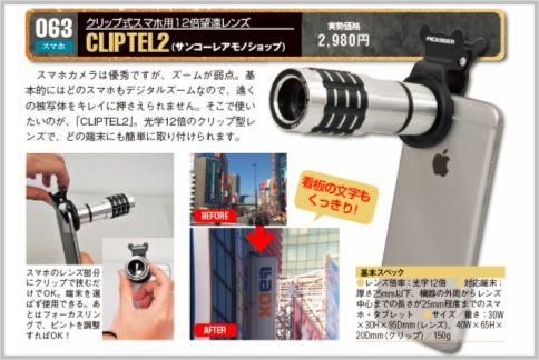 iPhoneカメラを光学12倍の望遠レンズにする