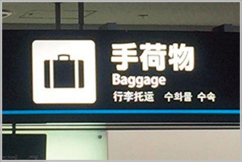 ジェットスター手荷物制限7kgを回避する方法