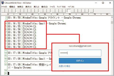 キーロガーにWindows10対応ソフトウェア型登場
